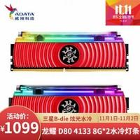 威刚(ADATA)DDR4 3000/3200/3600 16G台式机内存RGB灯条XPG龙耀D80 16G(8G*2) 套条 4133频率