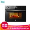 云米(VIOMI)蒸烤一体机King 嵌入式电蒸汽箱电烤箱二合一 家用45L大容量 APP智能烹饪 VSO4501-B
