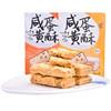 三瓜公社 蛋黄酥 2袋