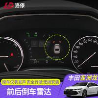 适用于丰田亚洲龙专用雷达前后杠电眼 倒车雷达 后探头感应器改装