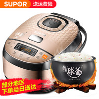 SUPOR 苏泊尔 CFXB30FC8655-60 电饭煲 3L