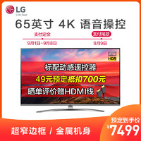 LG电视65LG75CMECB 65英寸 AI语音智能 全面屏4K智能液晶平板超高清硬屏电视机