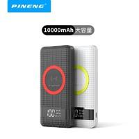 Pineng 品能 10000m毫安 无线充电宝