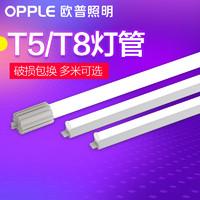 歐普led燈管t5一體化支架全套1.2米家用T8日光燈長條燈帶超亮光管