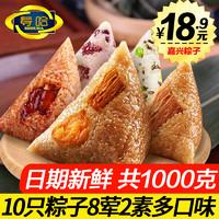 嘉興特產鮮肉粽 10只8葷2素1000g 新鮮手工真空粽子
