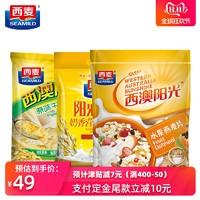 [11.11预售]西麦燕麦片原味牛奶 奶香 水果3袋速食冲饮早餐配牛奶