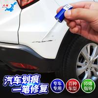 汽車用補漆筆珍珠白色劃痕修復黑色油漆面修補車漆神器刮痕去痕點