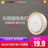 Yeelight感应夜灯光感插电LED家用卧室过道光控睡眠节能床头夜灯
