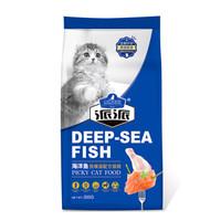派派猫粮 海洋鱼味全阶段通用主粮500g蓝猫美短英短加菲猫粮 *12件