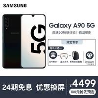 三星 Galaxy A90 8GB+128GB 全息黑 骁龙855芯片全面屏4800万后置三摄 移动联通电信双卡双待5G手机
