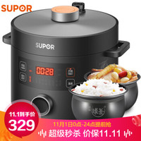 1日0点:苏泊尔(SUPOR)电压力锅 双胆球釜家用智能 特有低温烹饪和发酵功能 SY-50YC8159Q 5L高压锅