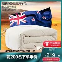 富安娜家纺 澳洲进口羊毛被子100%澳洲羊毛冬厚被 1.5米床适用(203*229cm)