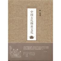 中国古代物质文化