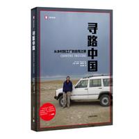 寻路中国:从乡村到工厂的自驾之旅(译文纪实) 新老版本随机发货