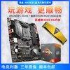 AMD锐龙5 3600X CPU套装搭微星B450M MORTAR迫击炮钛金板