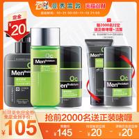 曼秀雷敦洗面奶套装男士护肤品补水保湿控油旗舰店正品