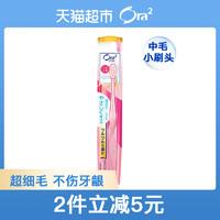 日本进口Ora2皓乐齿超细毛小头中毛家用牙刷去牙渍美白牙齿 *2件