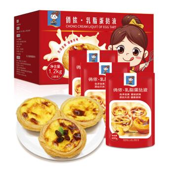 俏侬  乳脂蛋挞液  蛋挞皮烘焙食材烘焙半成品 蛋挞烘焙原料 1.2kg 3袋/盒 冷冻