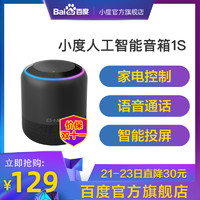包邮小度智能音箱1S官方正品AI机器人家用蓝牙语音通话wifi音响