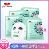京润珍珠(gNPearl)补水保湿面膜  20片装 *2件