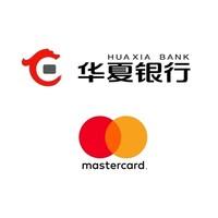 華夏銀行 X 萬事達   年底境外消費專享