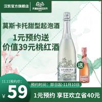 澳洲原瓶进口香槟起泡酒莫斯卡托甜型气泡酒少女葡萄酒香槟酒