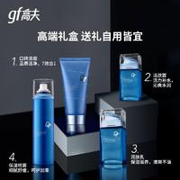 【高夫】小蓝瓶恒润保湿肌源套装