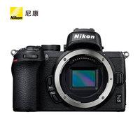 双11预售:Nikon 尼康 Z 50 APS-C画幅 微单相机 单机身