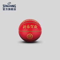 SPALDING 斯伯丁 NBA猪年纪念球室内篮球1号球65-099 1号球(儿童)