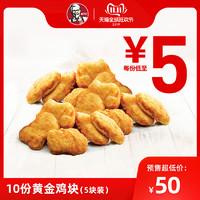 KFC 肯德基 电子券码 10份黄金鸡块(5块装)