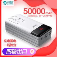 50000毫安大容量充电宝数显快充苹果X安卓vivo手机通用移动电源