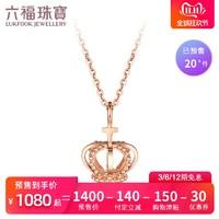双11预售:六福珠宝18k金项链复古皇冠彩金项链L18TBKN0045R