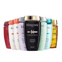 【2件装 9种可选】KERASTASE 卡诗洗发水 250ml*2