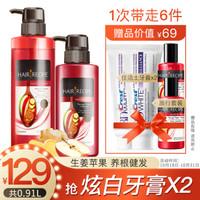 Hair Recipe 日本发之食谱强韧修护 生姜苹果套装洗发水530ml+护发素280ml+50ml*2无硅油养根护发 男女士