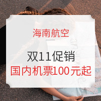 7日0點 :  蹭蹭黨出沒!海南航空雙11陣容發布