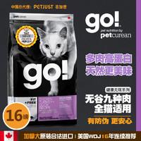 Go!  天然无谷 九种肉猫粮 16磅/7.26kg