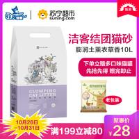 洁客(Drymax)洁客膨润土猫砂宠物用品薰衣草猫砂结团10L