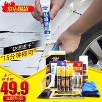卡嘉易補漆筆汽車去劃痕修復神器液車輛劃傷修補神器手噴款 白色備注(年款+車型+顏色)