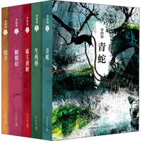 《李碧华经典小说集》(套装全5册)