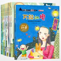 《兒童科普繪本書籍》全10冊