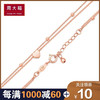 CHOW TAI FOOK 周大福 E122354 18K金 心形手链