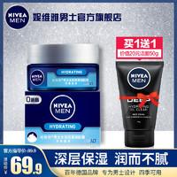 NIVEA 妮維雅 水活深層潤膚霜 50g