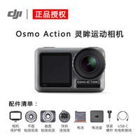 大疆(DJI) Osmo Action灵眸运动相机