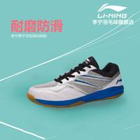 李寧羽毛球運動鞋男鞋防滑耐磨輕便包裹訓練鞋AYTN027