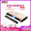 JmGO 坚果 M6 便携投影仪