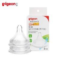 貝親(PIGEON)母嬰幼兒童自然實感寬口徑硅膠奶嘴(兩只裝)L號BA88 適用于6個月以上的寶寶