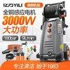 亿力YILI感应电机洗车机洗车神器洗车泵大功率清洗机7580 标准版