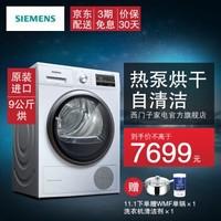 西门子(SIEMENS)9公斤 干衣机烘干机  热泵烘干 触摸控制  WT47W5601W