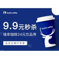 移動專享 : 建設銀行 龍支付秒殺24元瑞幸咖啡
