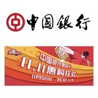 雙11預告 : 中國銀行 雙十一惠購狂歡預告